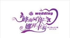 婚庆主题图片