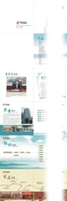 廉政风险防控手册封面图片