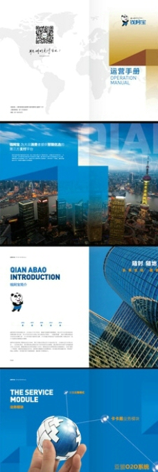 IT行业精品画册图片