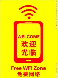 欢迎光临 免费网络图片