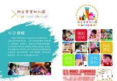 幼儿园宣传折页封面DM图片