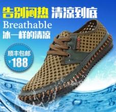 网布鞋透气潮鞋图片
