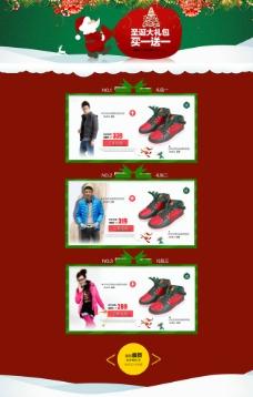 天猫运动圣诞活动页面PSD分层图片