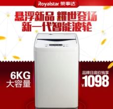 洗衣机海报图片