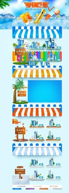 淘宝店铺模版图片