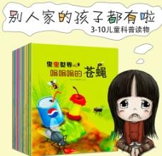 儿童书主图图片