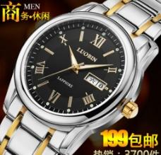 手表 腕表图片