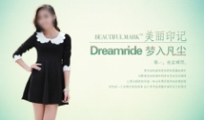 夏季连衣裙清爽促销推广海报