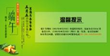 端午节促销推广海报