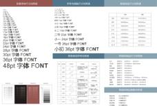 平面设计常用数据表图片