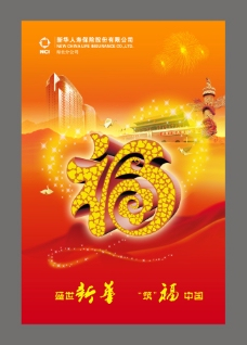 新华海报之祝福中国