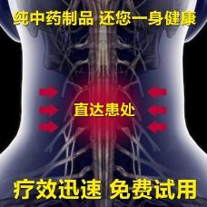 颈椎病直通车图片