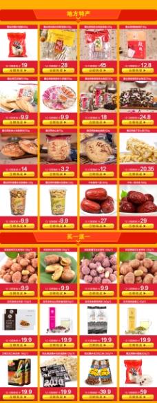 淘宝百货食品首页装修模版