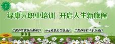 绿康元职业培训淘宝海报PSD
