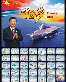 中国梦 PPT