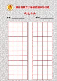 竖条形硬笔书法版式图片