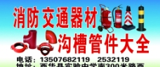 消防交通器材图片