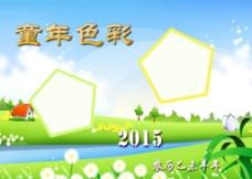 2015年台历封面图片