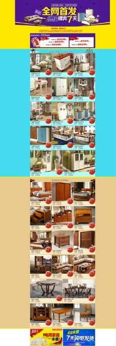 家具 新品促销专题页面图片