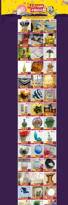 家具抢购促销活专题页面图片
