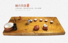 茶盘海报图片