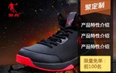 篮球鞋聚划算图片