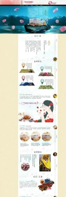 花茶品牌故事图片