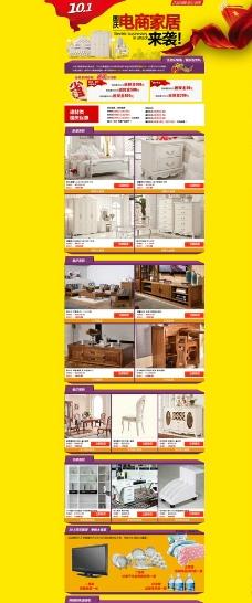 国庆家具促销活动专题页面图片