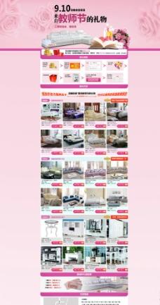 教师节家具促销活动页面图片