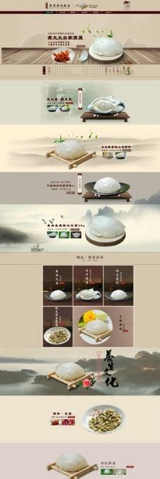 中国风淘宝燕窝店铺图片