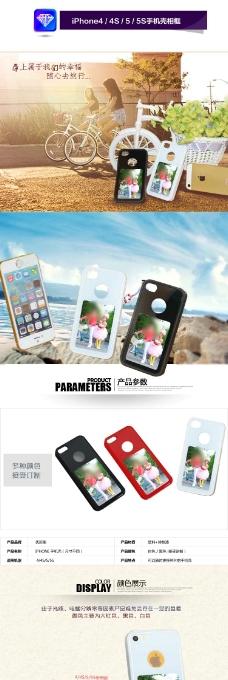 Iphone4/4s/5/5s手机壳
