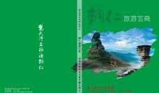 旅游书籍封面设计图片