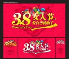 3.8妇女节海报图片