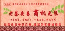 茶韵茶道 茶韵 茶韵茶文化 茶图片