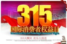 315消费者权益日海报图片