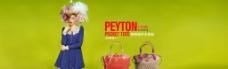 女式手提包广告图片