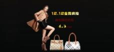 手提包优惠广告图片