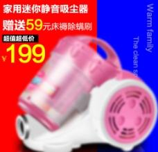 吸尘器图片