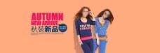 女性服装优惠广告图片