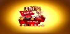 淘宝电器优惠广告图片