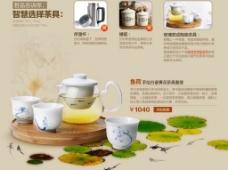 淘宝茶具详情页图片