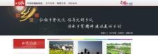 中华乡贤banner图片
