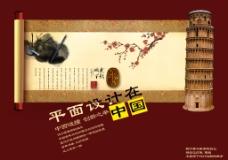 平面设计在中国