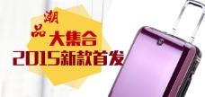 淘宝手机宣传海报2015新款首发