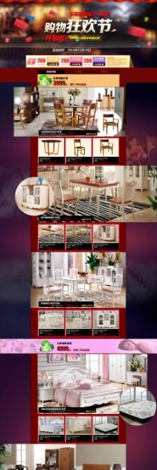 家具促销活动专题页面