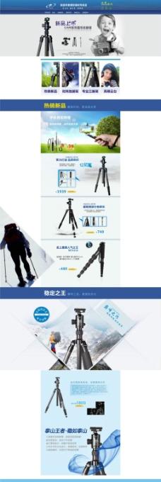 摄影器材首页设计图