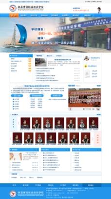 学校网页PSD模板
