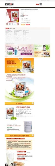 商城淘宝网页界面