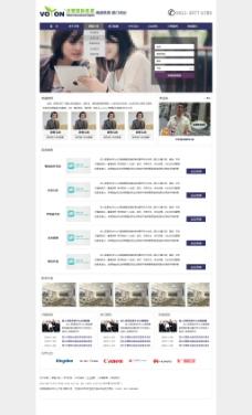 英语培训类网站首页效果图