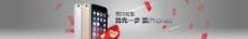 新年抢iPhone6活动banner